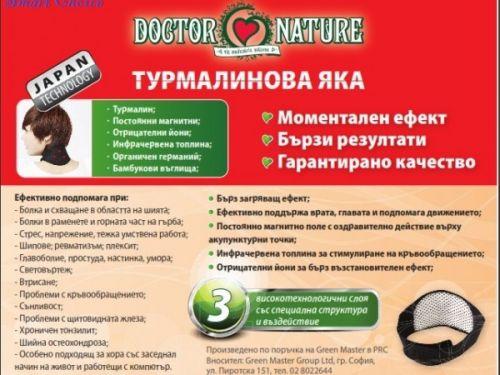 """МАГНИТНА ТУРМАЛИНОВА ЯКА """"Dr. Nature"""""""
