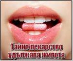 ВЕЗУГЕН - ЦИТОГЕН ЗА КРЪВОНОСНАТА И ЛИМФНАТА СИСТЕМА - 60 БР. КАПСУЛИ